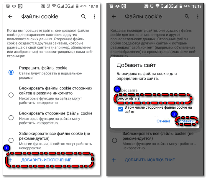 Добовление сайта в исключение на Андроид