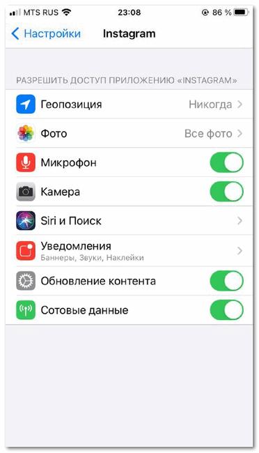 Доступ к Инстаграм