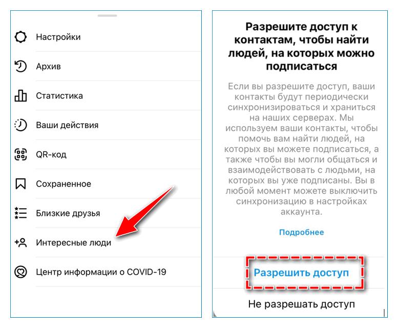 Доступ к контактам Инстаграм