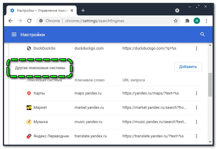 Другие поисковые системы в Google Chrome