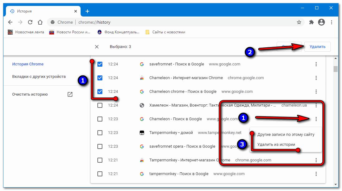 Единичный случай Google Chrome