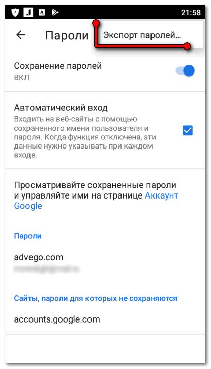 Экспорт Google Chrome