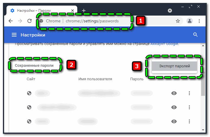 Экспорт паролей в Chrome