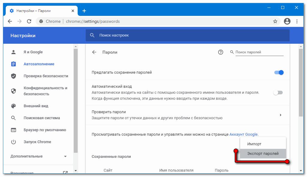 Экспорт паролей Google Chrome