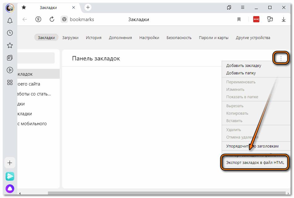 Экспорт закладок в Яндекс браузере