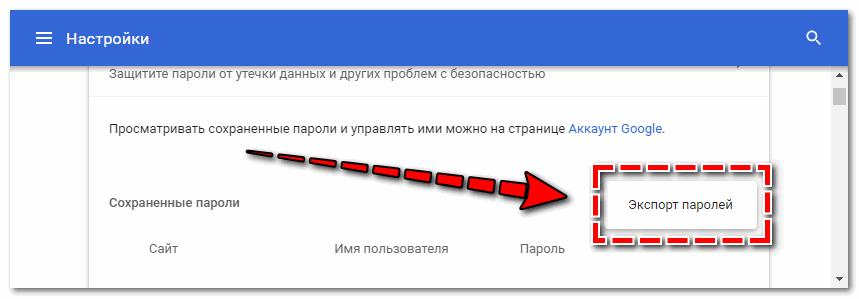 Экспортируйте пароли Googel Chrome