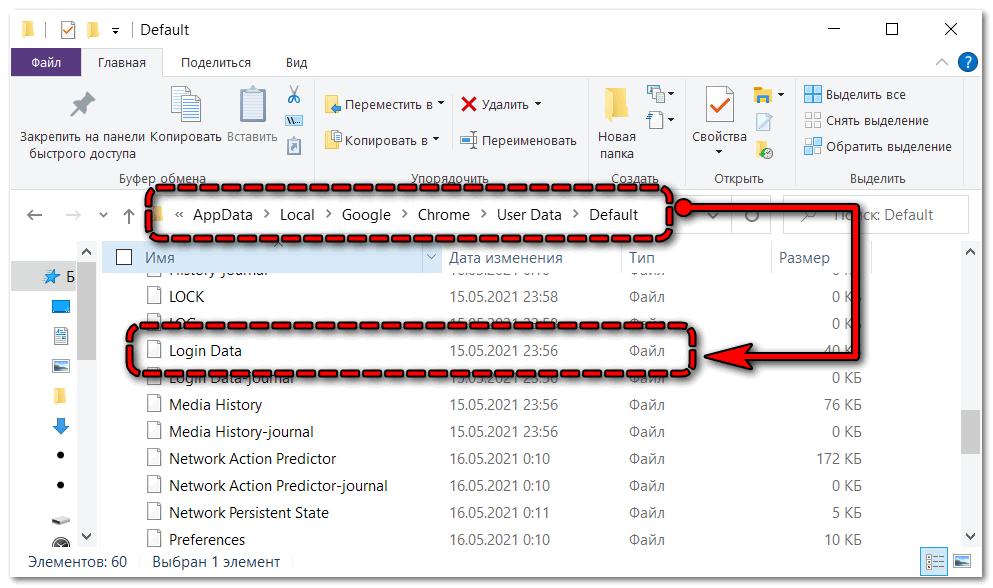 Файл с паролям Google