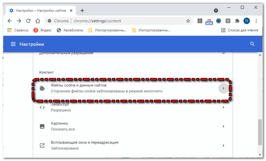 Файлы куки и данные сайтов.