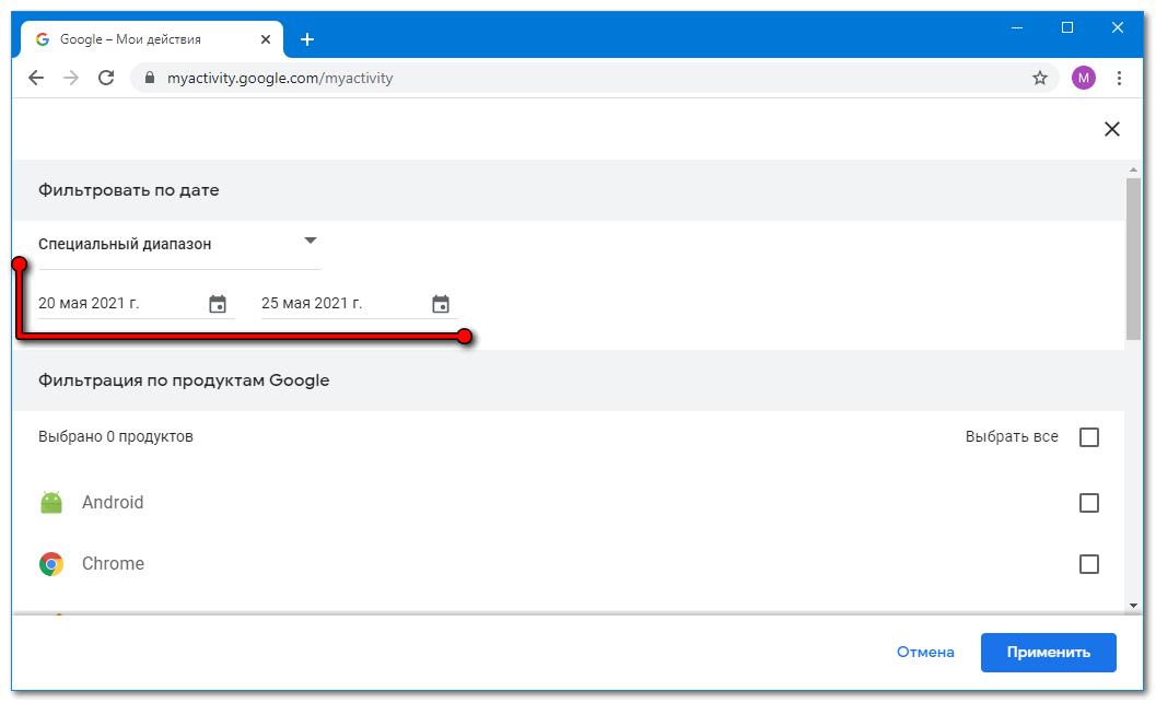 Фильтр по дате и продукту Google Chrome