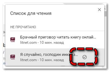 Флажок для отметки прочитано в Google Chrome