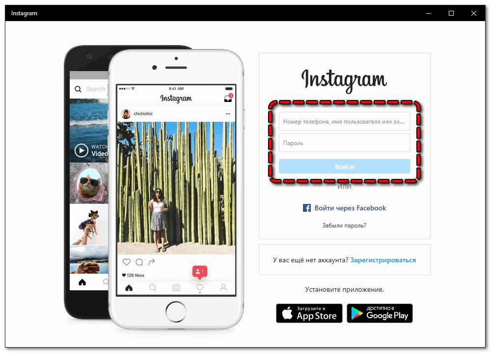 Форма входа в приложение Instagram