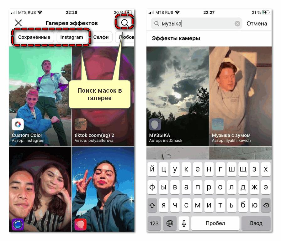 Галерея масок в Инстаграм