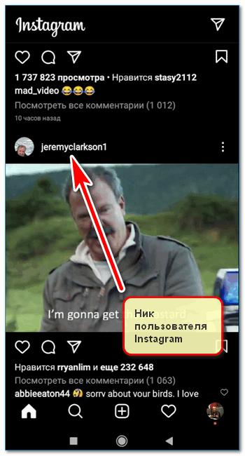 Где смотреть ник Instagram
