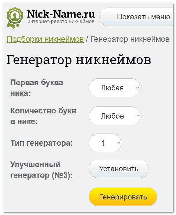 Генератор ников