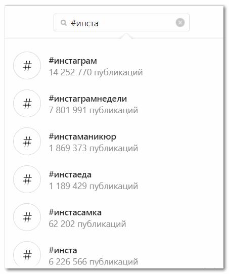 Хештег Инстаграм