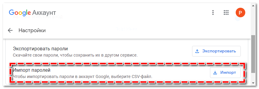 Импорт через диспетчер паролей Googel Chrome