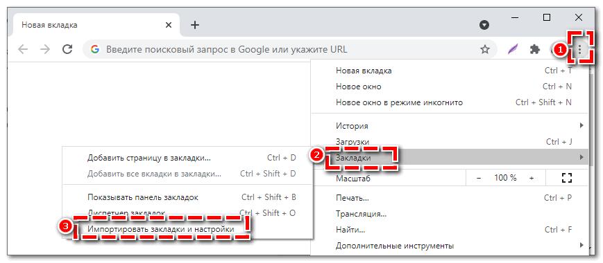 Импорт паролей в Googel Chrome