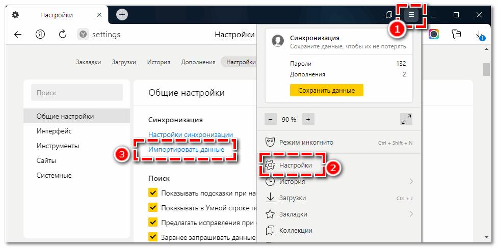 Импорт паролей в Yandex Browser