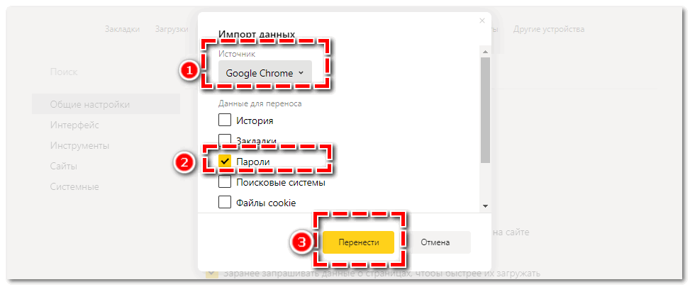 Импорт паролей в Yandex из Googel Chrome