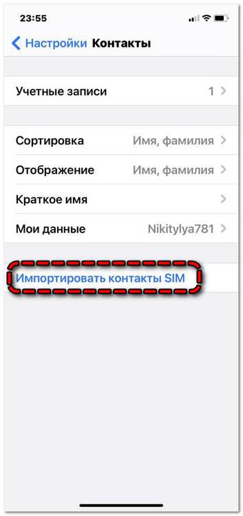 Импорт SIM