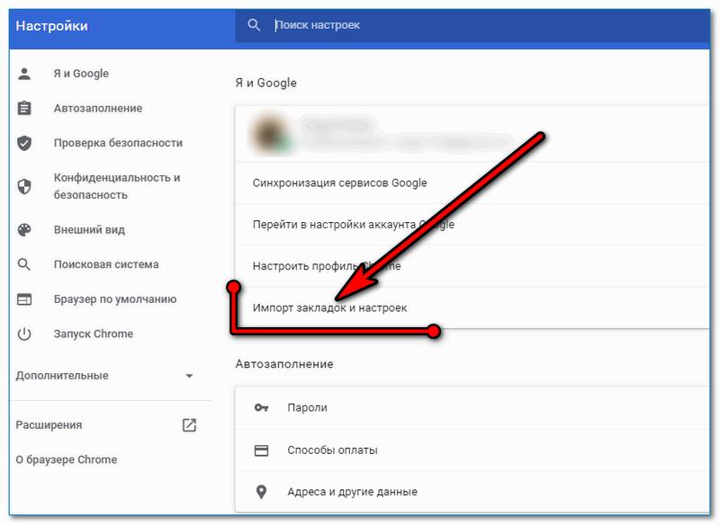 Импорт закладок Chrome