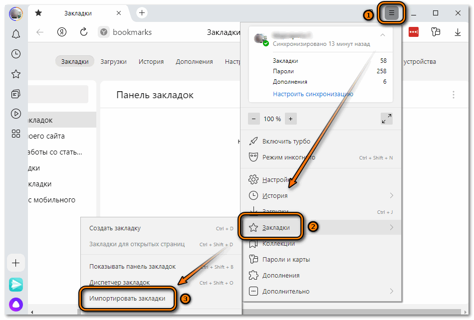 Импорт закладок в Яндекс браузер