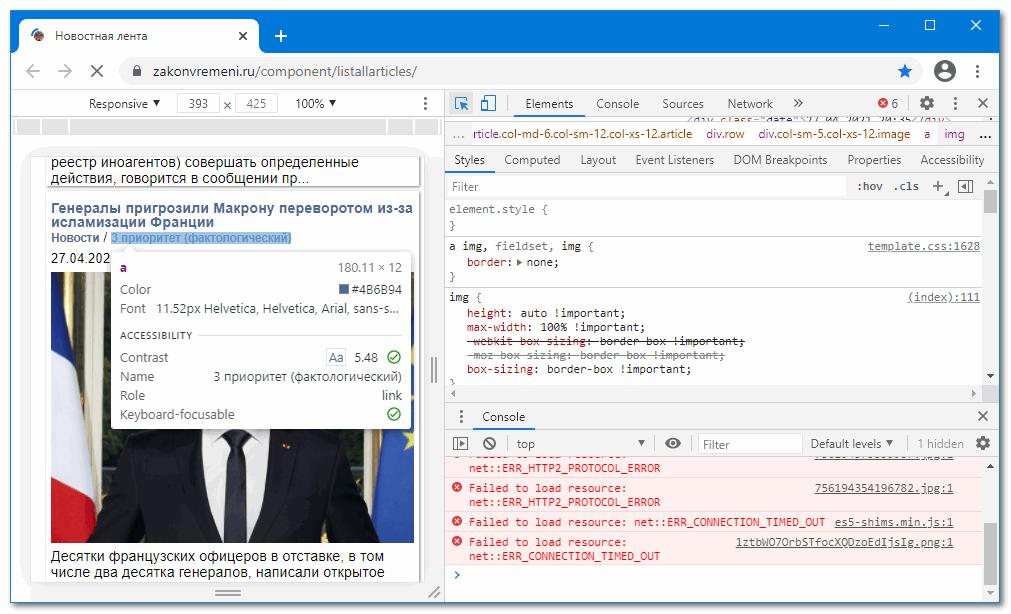 Инструменты разработчика Google Chrome
