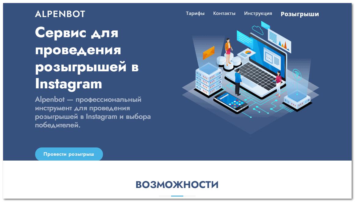 Интерфейс Alpenbot