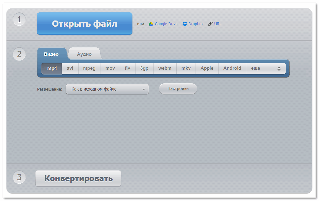 Интерфейс convert video online
