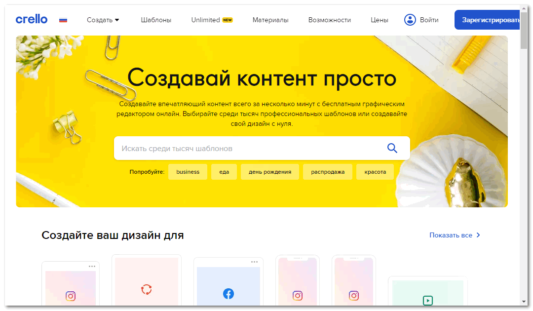 Интерфейс Crello