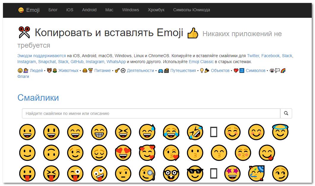 Интерфейс Getemoji