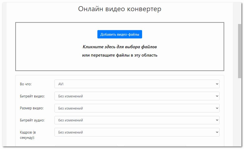Интерфейс online converting