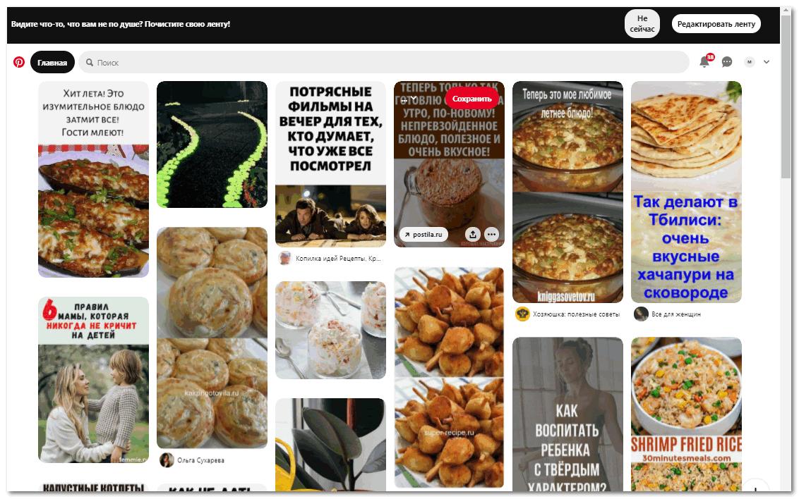 Интерфейс Pinterest