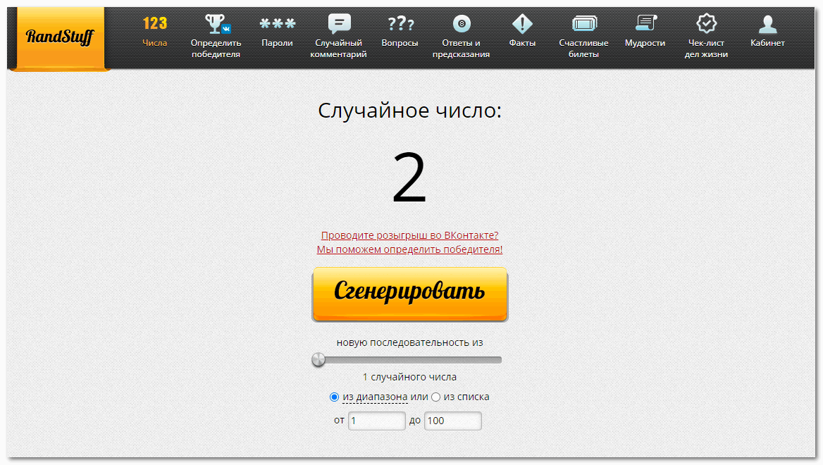 Интерфейс RandStuff