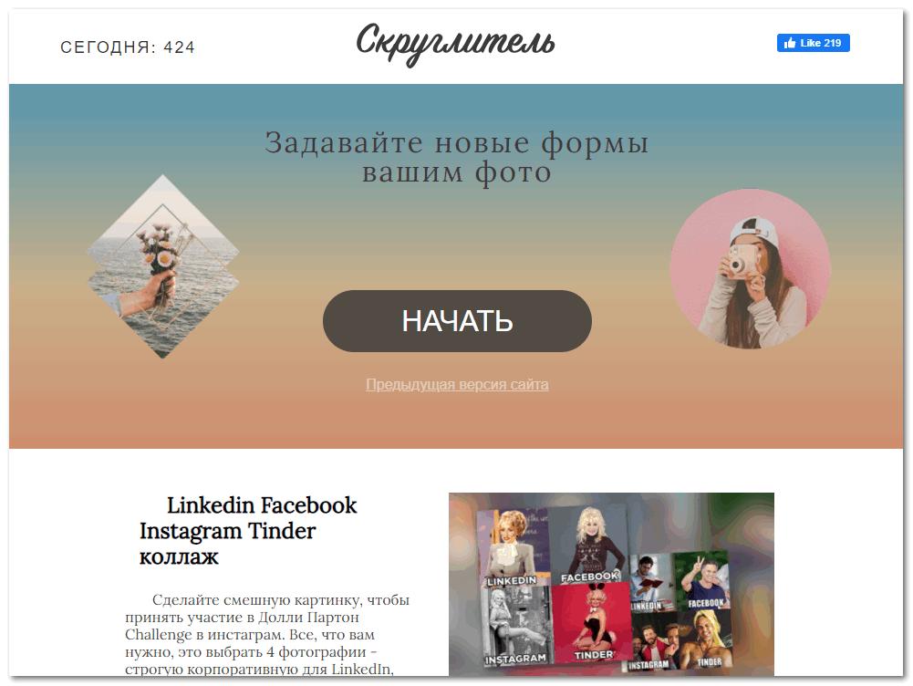 Интерфейс сервиса Скруглитель