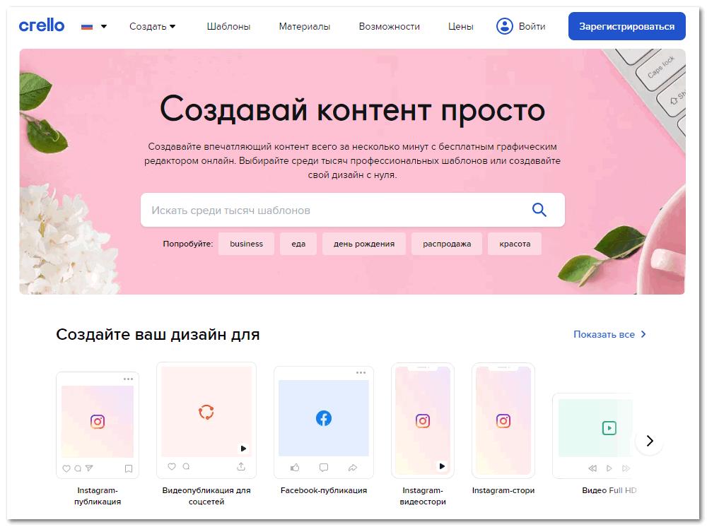 Интерфейс сервиса Crello