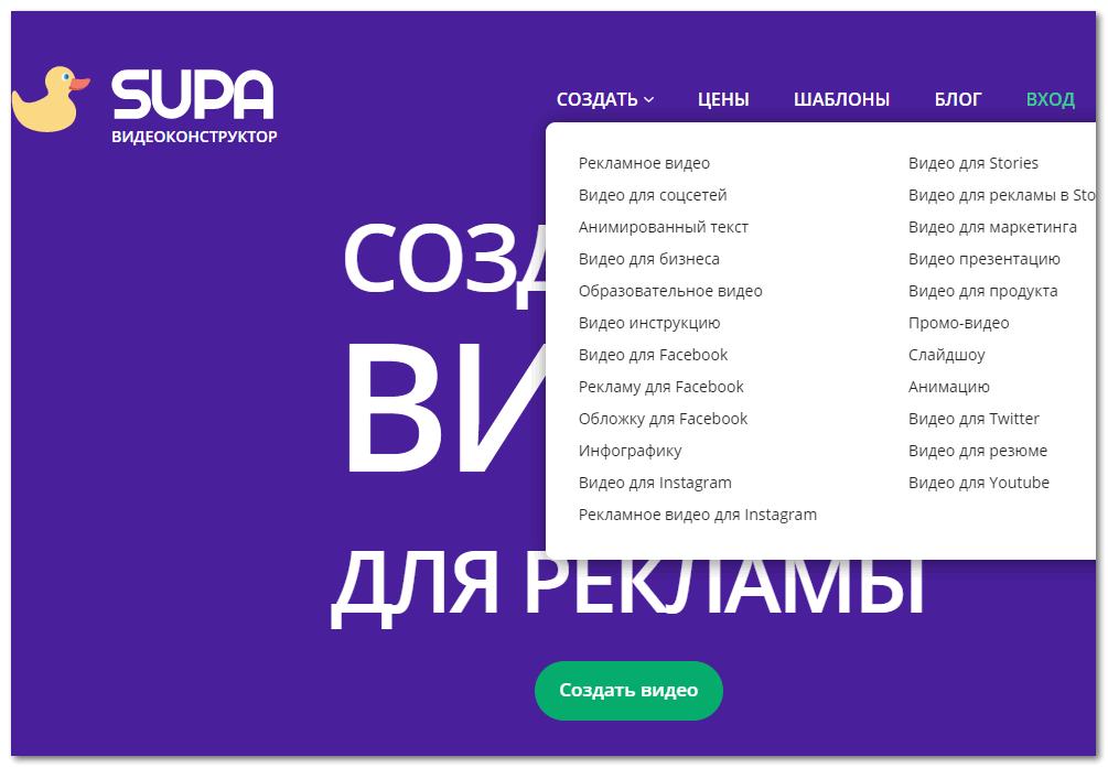 Интерфейс сервиса Supa