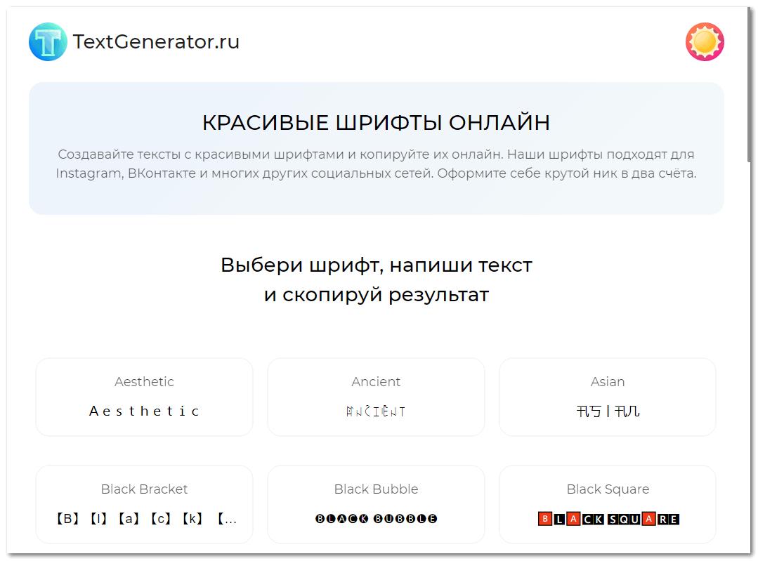 Интерфейс TextGenerator.ru