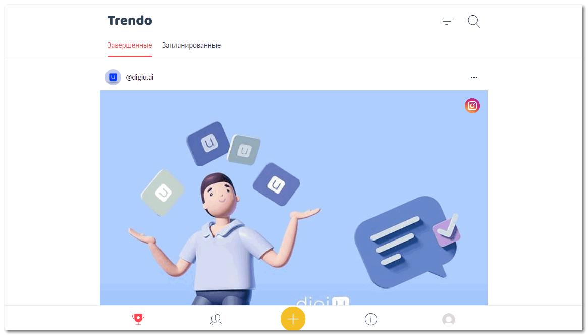 Интерфейс Trendo