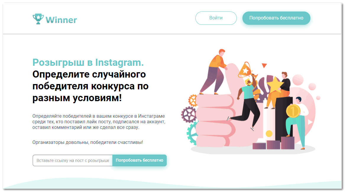 Интерфейс Winner
