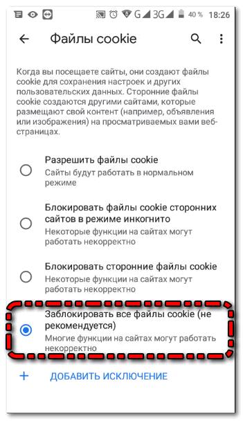 Исключение для одного сайта Андроид