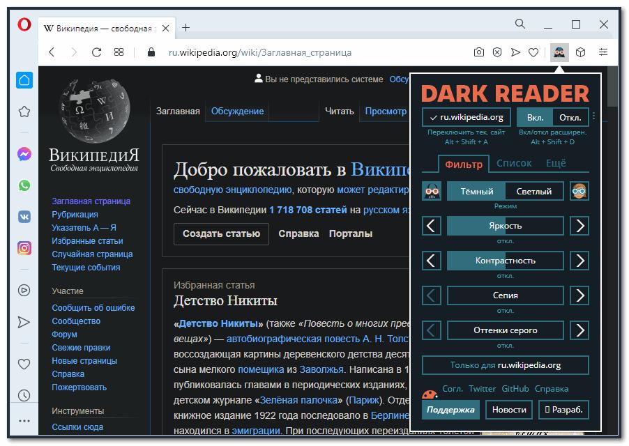 Использование плагина из Chrome в Opera