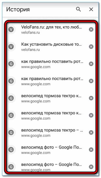 История просмотров Chrome