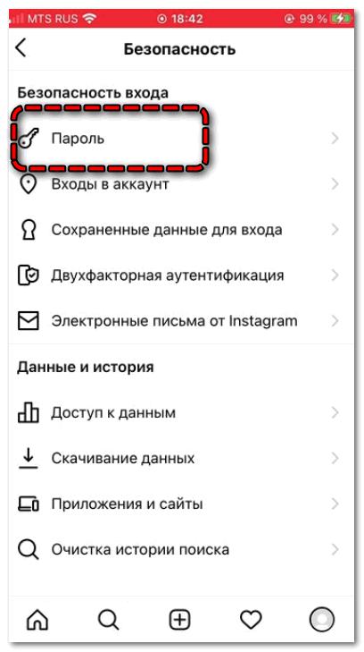 Изменение пароля от Инстаграм