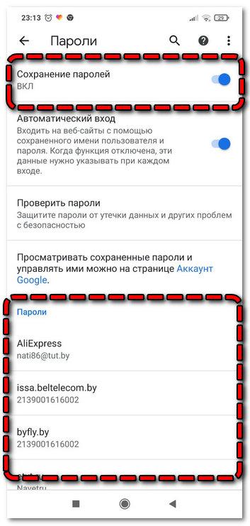 Изменение списка паролей и настройка в мобильном Хром