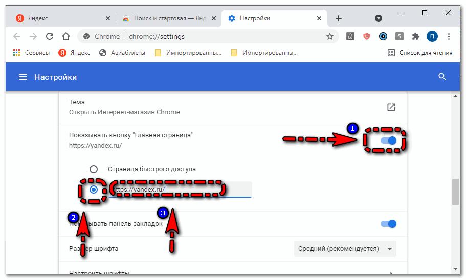 Как сделать Яндекс главной страницей