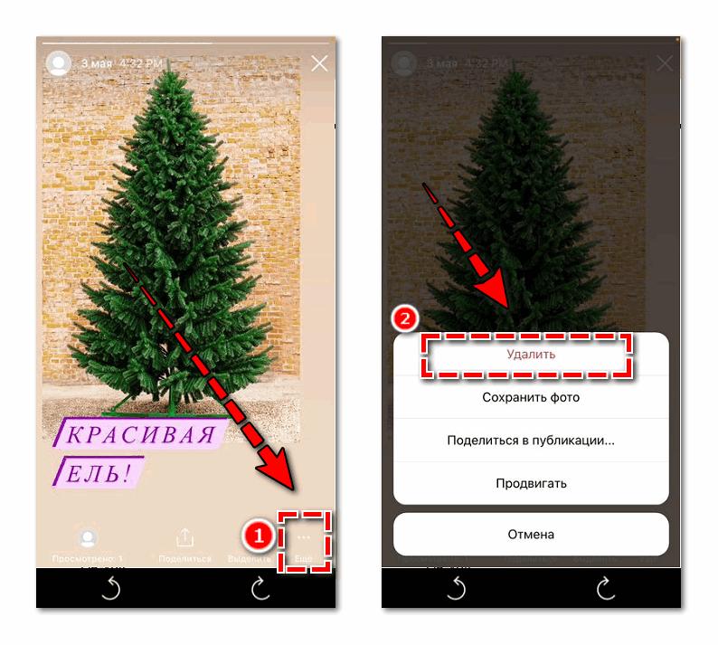 Как удалить историю или пост из архива в Instagram