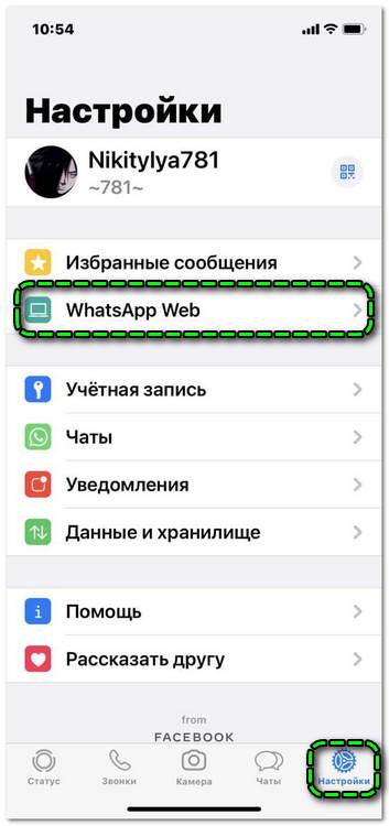 Кликните на надпись «Whatsapp Web»