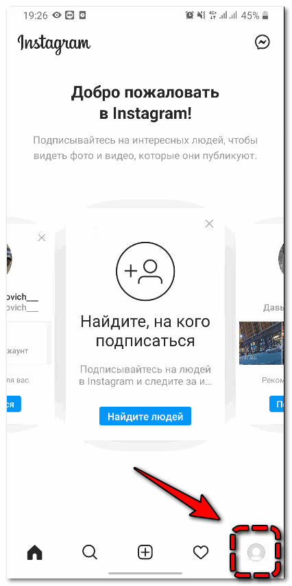 Кнопка Аккаунт в Instagram на Android