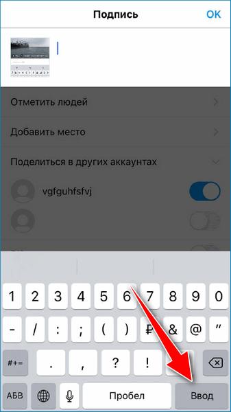 Кнопка Ввод
